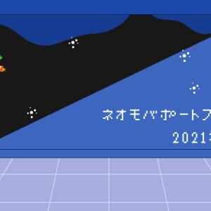 【2021年7月】ネオモバ ポートフォリオ(高配当投資をグラフ付で公開)