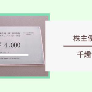 【株主優待】 (8165) 千趣会 『ベルメゾンお買物券』