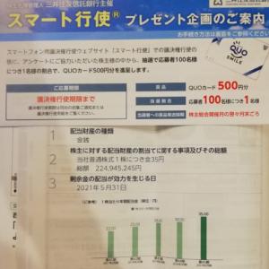ピックルスコーポレーション(2925)の配当金と株主優待