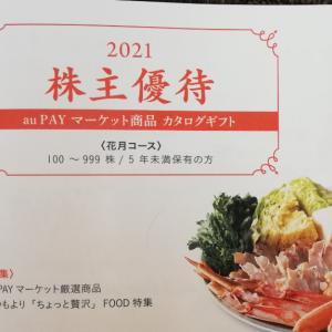 😋100株で3000円の優待😋KDDI(au)株主優待紹介💖