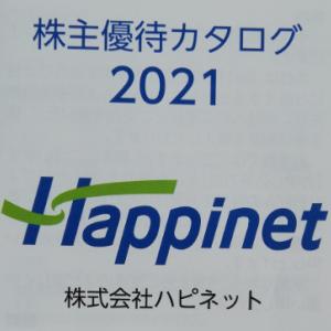 😋メルカリ価格4000円の優待品もあり😋ランボルギーニも🚙ハピネット株主優待紹介💖