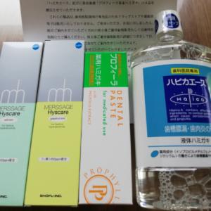 【松風(しょうふう)/株主優待紹介/2021年】歯科医院専用の優待品/オーラルケア詰合わせ到着