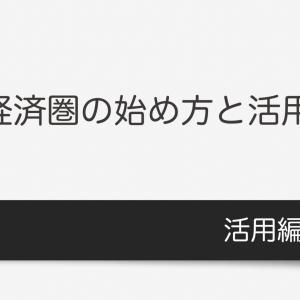 【楽天経済圏】始め方と活用方法について解説【活用編】