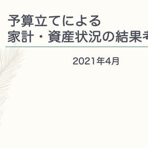 【2021年4月】予算立てによる家計・資産状況の結果考察