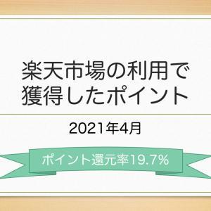 【2021年4月】楽天市場の利用で獲得したポイント【楽天経済圏】