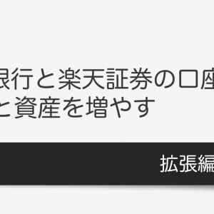 【楽天経済圏】銀行と証券を開設してSPUと資産をUPさせる【拡張編】