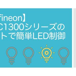 【infineon】XMC1300シリーズのキットで簡単LED制御