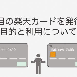 2枚目の楽天カードを発行!発行目的と使用方法【楽天経済圏】