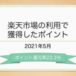 【2021年5月】楽天市場の利用で獲得したポイント【楽天経済圏】