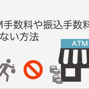 【ATMレス】ATM手数料/振込手数料を払わない方法【楽天経済圏】
