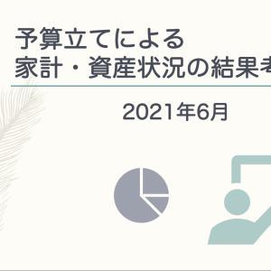 【2021年6月】予算立てによる家計・資産状況の結果考察