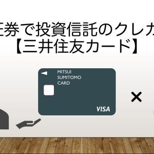【SBI証券】投資信託の積立結果/三井住友カードの積立設定