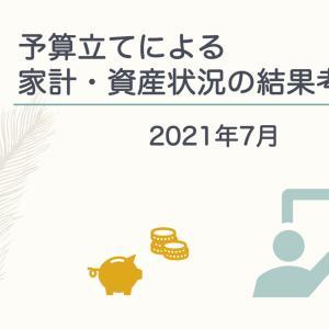 【2021年7月】予算立てによる家計・資産状況の結果考察