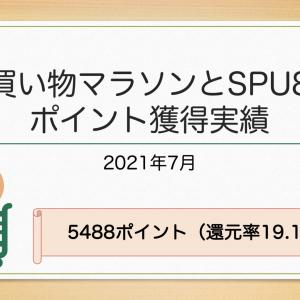 【2021年7月】お買い物マラソンとSPU8倍のポイント獲得実績【楽天経済圏】