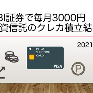 【2021年8月】毎月3000円!投資信託のクレカ積立結果【SBI証券】