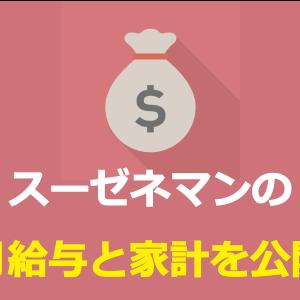 【就活生必見!】スーゼネサラリーマンの給与と家計を公開!(2021年4月版)