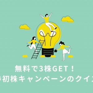 無料で3株GET!LINE証券初株キャンペーンのクイズ回答集
