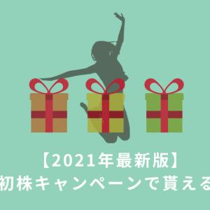 【2021年最新版】 LINE証券初株キャンペーンで貰える銘柄一覧
