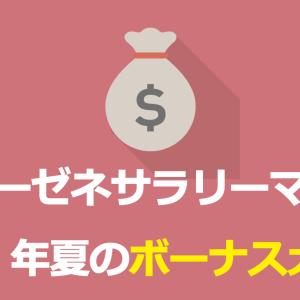 【就活生必見!】スーゼネ2021年夏のボーナスを大公開!!