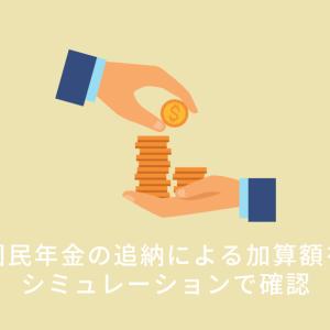 【実例紹介】国民年金の追納による加算額をシミュレーションで確認
