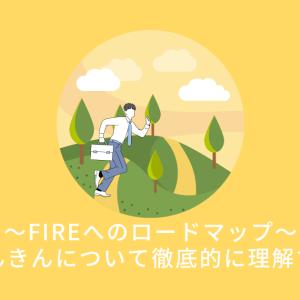 【FIREへのロードマップ】ねんきんネットで年金に関することを徹底的に理解する