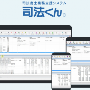 司法くん(ピクオス株式会社)/開業時の申請ソフトの選び方