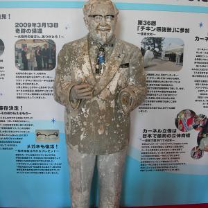 【海外反応】阪神優勝とカーネルおじさん像の呪い