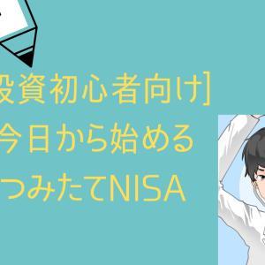 [投資初心者向け]今日から始めるつみたてNISA(初級編)