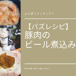 【バズレシピ】リュウジの至高の豚肉ビール煮込み【つくってみた】
