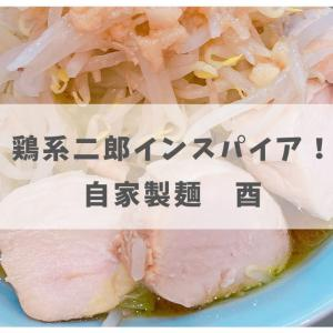 【二郎インスパイア】SUSURU TVで紹介!横浜駅の二郎系ラーメン「自家製麺 酉」を食べてきた!
