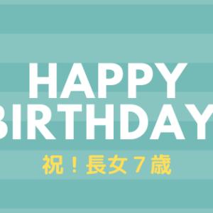 祝7歳【長女の誕生日会】三世代パーティー ~伊勢湾の潮風と共にサザエを添えて~