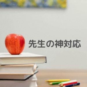 給食問題に急展開! 担任の先生の対応力のおかげで解決?