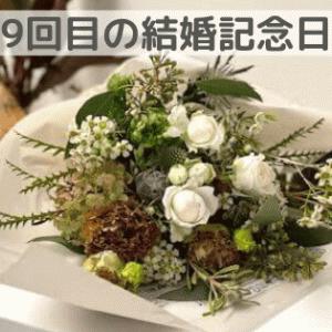結婚記念日&妻の誕生日【ランチとブーケで彩りを】