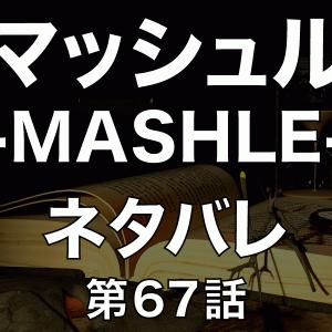 マッシュル-MASHLE- ネタバレ・第67話「マッシュ・バーンデッドと4枚の金剛刃」