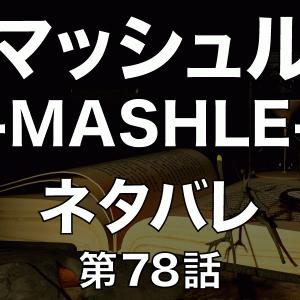 マッシュル-MASHLE- ネタバレ・第78話「マッシュバーンデッドと三魔対争神覚者最終試験」