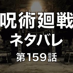 呪術廻戦ネタバレ・第159話「裁き」| 明かになった死滅回游 泳者・日車寛見の正体とは!?