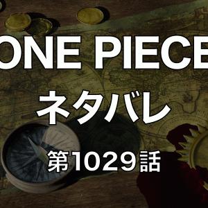 ワンピースネタバレ・第1029話「塔(タワー)」| 決着!キッド vs ホーキンス!!