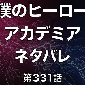 僕のヒーローアカデミアネタバレ・第331話「アメリカ」| 日本にはできないやり方?スターが死柄木を追い詰める!