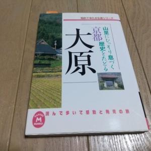 TR科目「京都を学ぶ」レポート準備着手