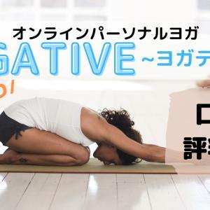 YOGATIVE(ヨガティブ)の口コミと評判、実体験の感想