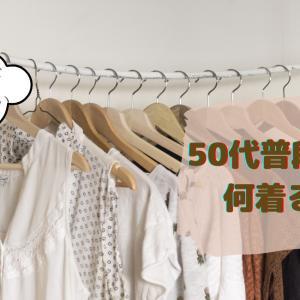 50代専業主婦の普段着って何を着る?