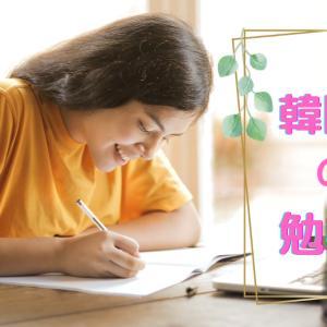 主婦が韓国語を勉強する!まず何からはじめる?