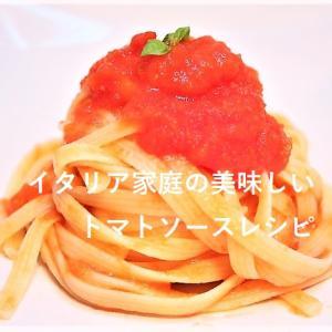 イタリア家庭のシンプル美味しいトマトソース