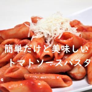 手抜だけど本格的!簡単おすすめトマトソースパスタレシピ