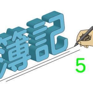 【第5回 現金①】日商簿記3級を独学で身につけよう!ブログで手軽に学べるシリーズ