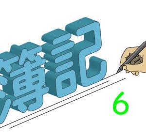 【第6回 現金②】日商簿記3級を独学で身につけよう!