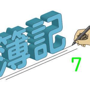 【第7回 預金】日商簿記3級を独学で身につけよう!