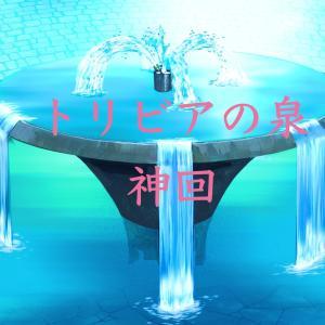 【トリビアの泉】神回!タモリさん絶賛トリビアまとめ