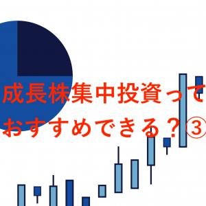 【短期投資したい人へ③】おすすめできる成長株への投資方法やポイントとは?