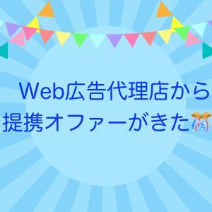 【2BET.inc】広告代理店からブログに提携オファーが来た!!
